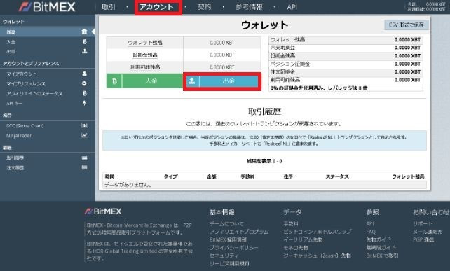 BitMEXの出金はきわめて簡単なプロセス! | 仮想通貨TR@海外